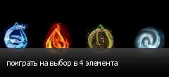 поиграть на выбор в 4 элемента