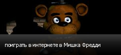 поиграть в интернете в Мишка Фредди