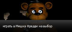 играть в Мишка Фредди на выбор