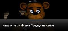 каталог игр- Мишка Фредди на сайте