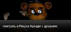 поиграть в Мишка Фредди с друзьями