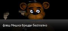 флеш Мишка Фредди бесплатно
