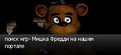 поиск игр- Мишка Фредди на нашем портале