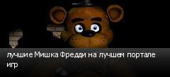 лучшие Мишка Фредди на лучшем портале игр