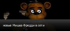 новые Мишка Фредди в сети