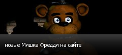 новые Мишка Фредди на сайте