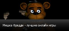 Мишка Фредди - лучшие онлайн игры