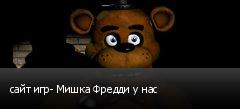 сайт игр- Мишка Фредди у нас