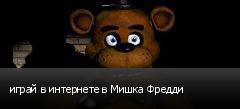 играй в интернете в Мишка Фредди