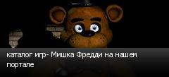 каталог игр- Мишка Фредди на нашем портале