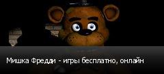 Мишка Фредди - игры бесплатно, онлайн