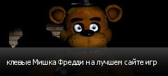 клевые Мишка Фредди на лучшем сайте игр