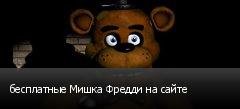 бесплатные Мишка Фредди на сайте