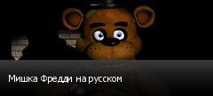 Мишка Фредди на русском