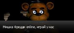 Мишка Фредди online, играй у нас