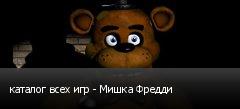 каталог всех игр - Мишка Фредди