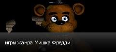 игры жанра Мишка Фредди