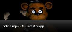 online игры - Мишка Фредди