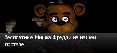 бесплатные Мишка Фредди на нашем портале