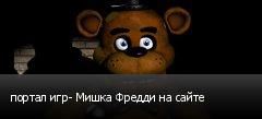 портал игр- Мишка Фредди на сайте