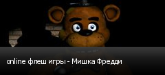 online флеш игры - Мишка Фредди