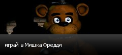 играй в Мишка Фредди