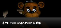 флеш Мишка Фредди на выбор