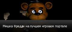 Мишка Фредди на лучшем игровом портале