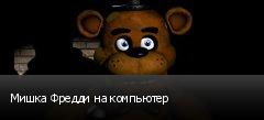 Мишка Фредди на компьютер