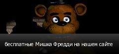 бесплатные Мишка Фредди на нашем сайте