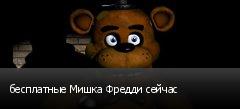 бесплатные Мишка Фредди сейчас