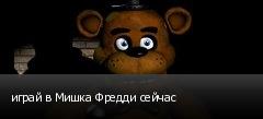 играй в Мишка Фредди сейчас