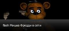 flash Мишка Фредди в сети