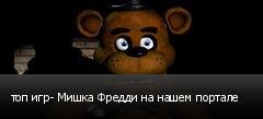 топ игр- Мишка Фредди на нашем портале