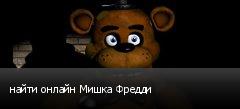 найти онлайн Мишка Фредди