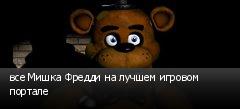 все Мишка Фредди на лучшем игровом портале