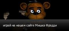 играй на нашем сайте Мишка Фредди