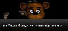 все Мишка Фредди на лучшем портале игр
