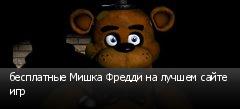 бесплатные Мишка Фредди на лучшем сайте игр