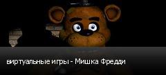 виртуальные игры - Мишка Фредди