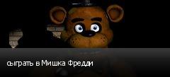 сыграть в Мишка Фредди