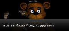 играть в Мишка Фредди с друзьями