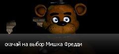 скачай на выбор Мишка Фредди