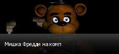 Мишка Фредди на комп