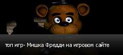 топ игр- Мишка Фредди на игровом сайте