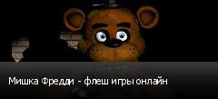 Мишка Фредди - флеш игры онлайн