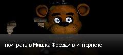 поиграть в Мишка Фредди в интернете