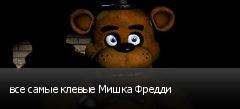 все самые клевые Мишка Фредди
