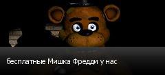бесплатные Мишка Фредди у нас