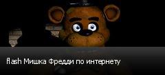 flash Мишка Фредди по интернету